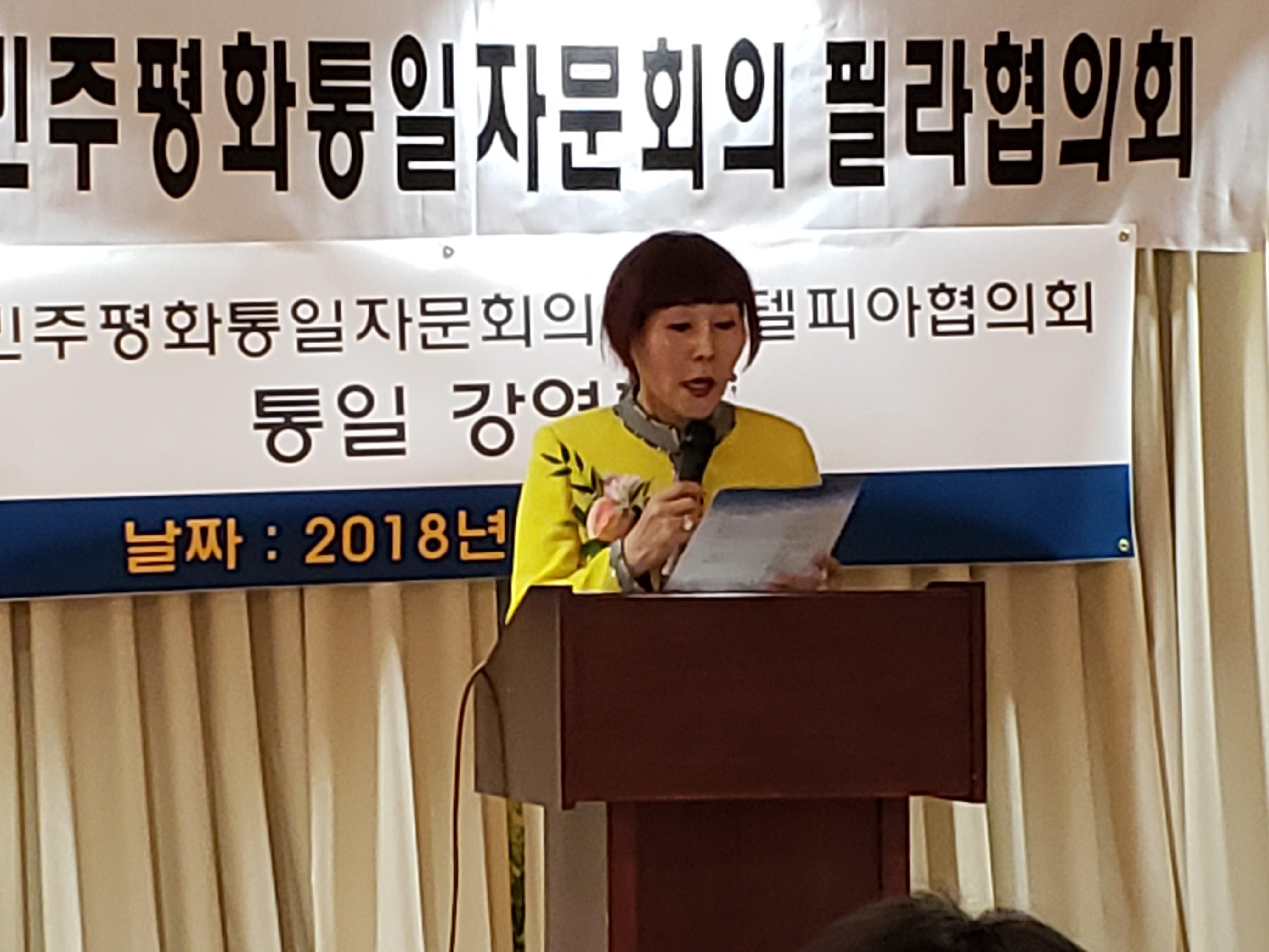 민주평통 필라협의회 정미호 회장 주최 통일 강연회