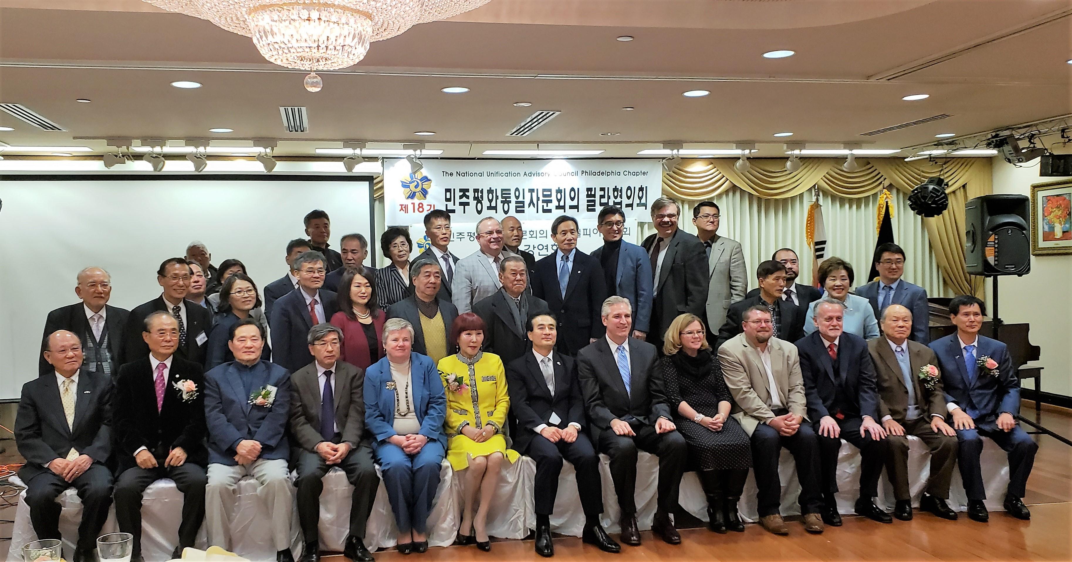 18기 민주평통 필라협의회 정미호 회장 통일 강연회