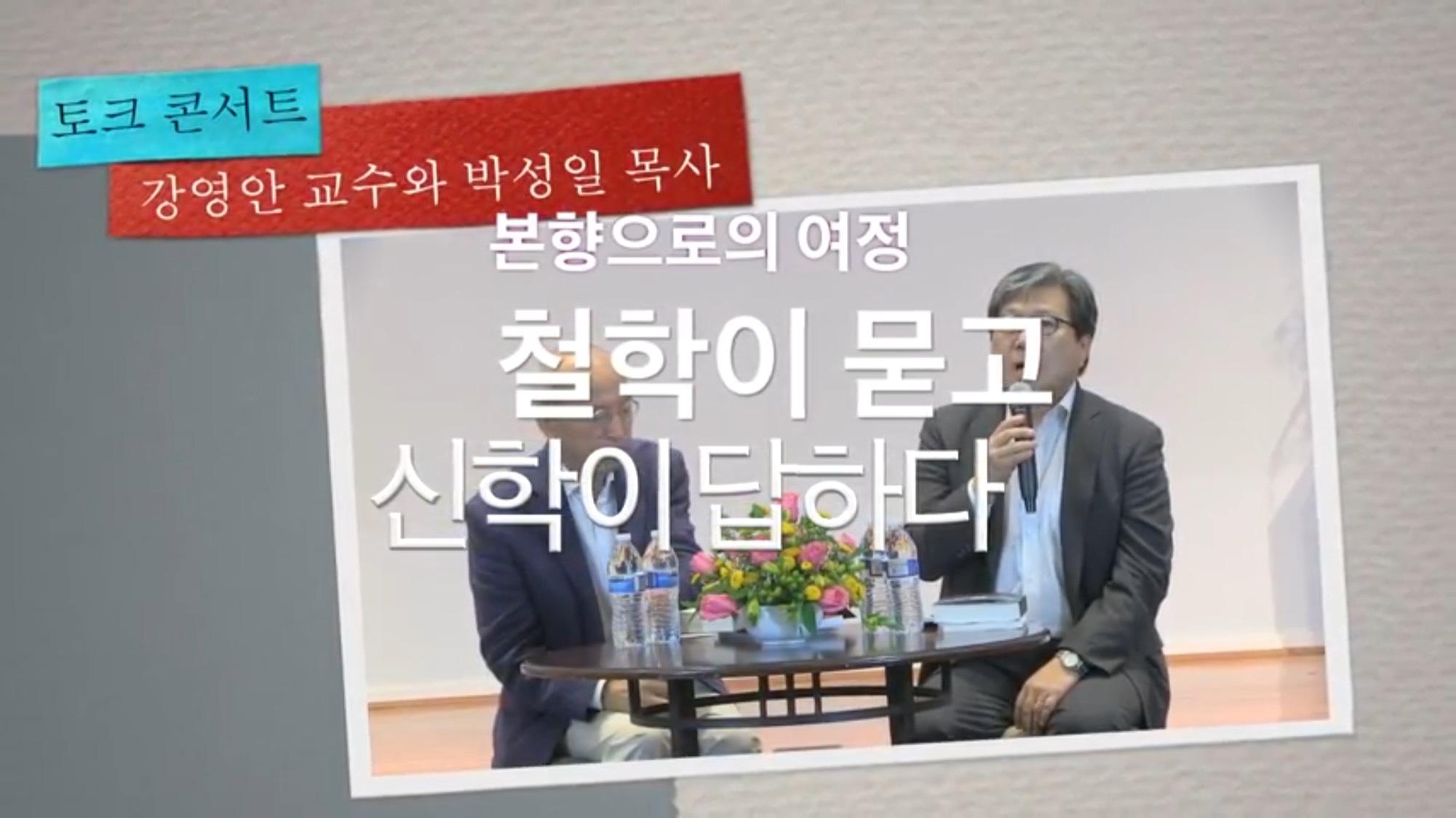 강영안 교수와 박성일 목사의 토크콘서트  본향으로의 여정 철학이 묻고 신학이 답하다